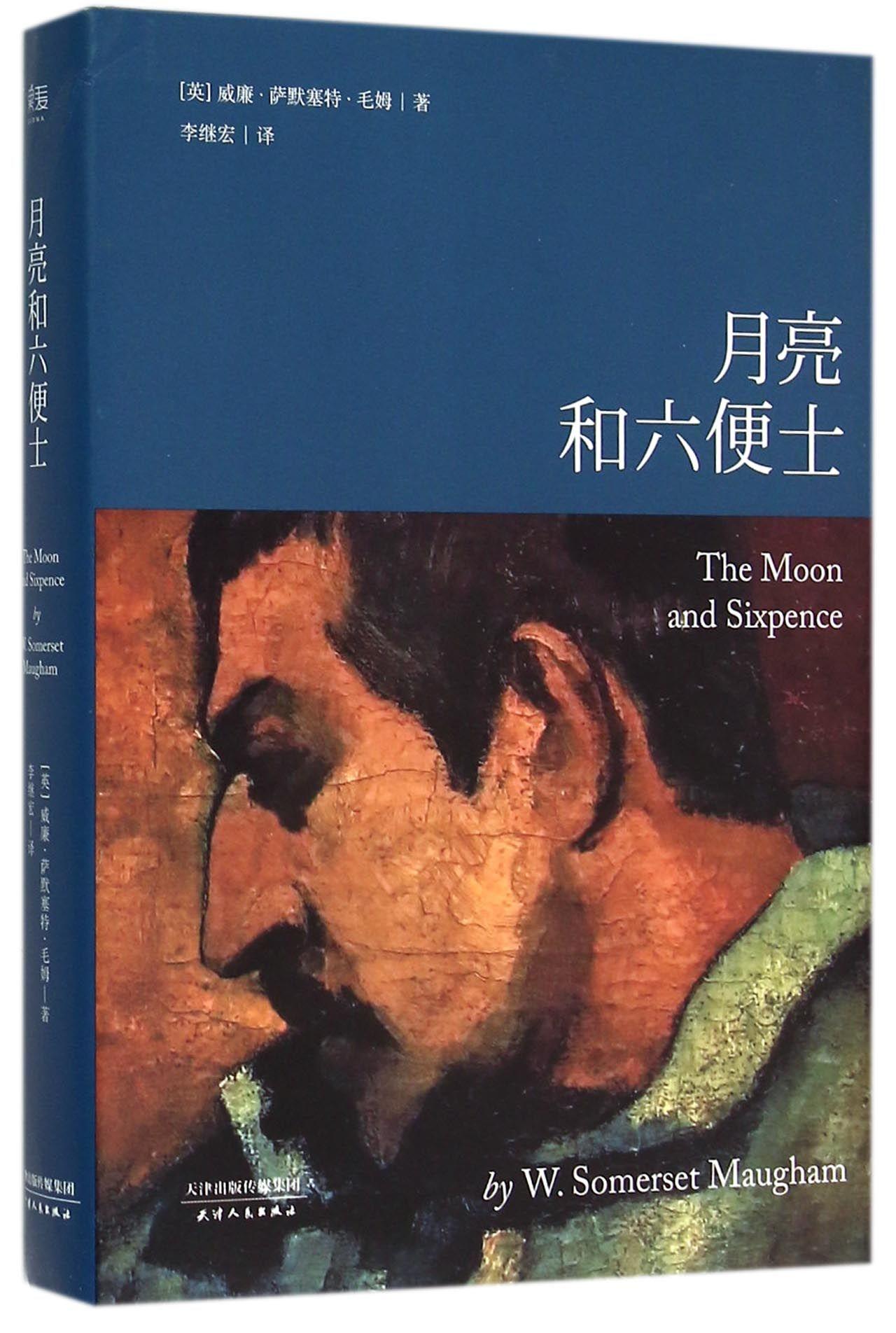 月亮和六便士(精)
