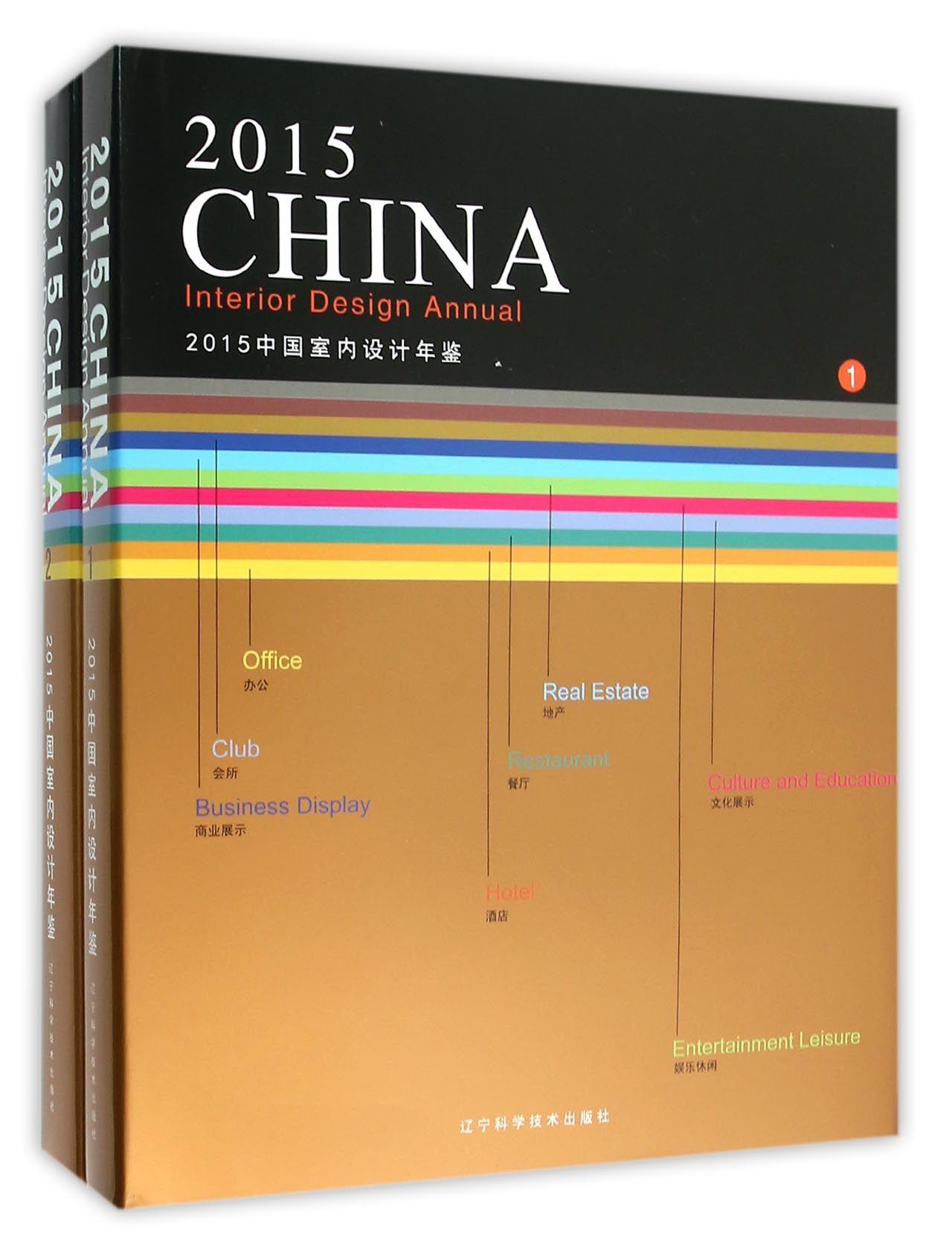 2015中国室内设计年鉴(共2册)(精)