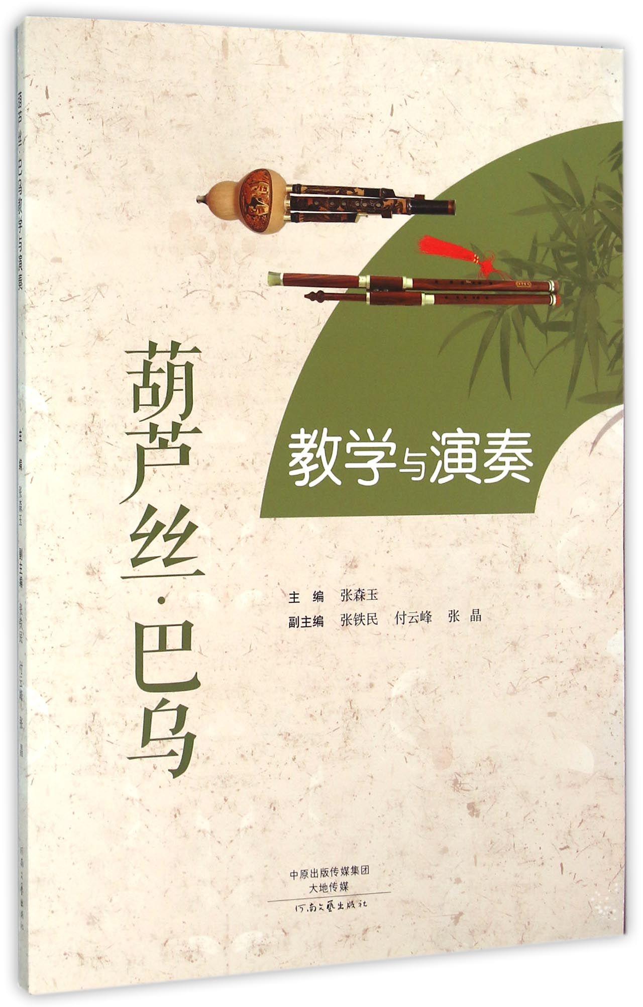竹楼情歌葫芦丝曲谱李春华展示