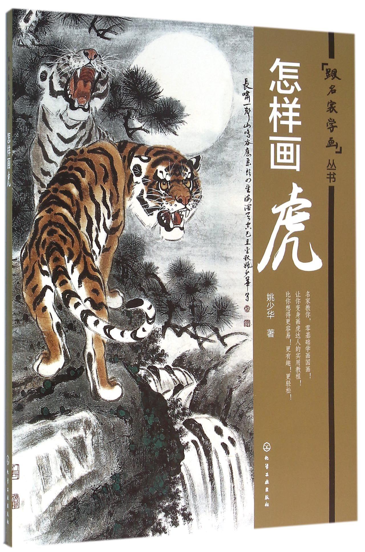 虎为百兽之王,以其刚猛雄健一直受到人们的喜爱,虎画成为了中国国画中的一个重要分支。本书邀请国内著名画家编写,根据笔者多年的绘画经验与体会,详细介绍了画虎的步骤、注意事项、虎的形态以及虎的局部的画法,并提供了少量画作以供读者临摹和学习。 姚少华编著的《怎样画虎》适宜喜爱国画的读者学习。