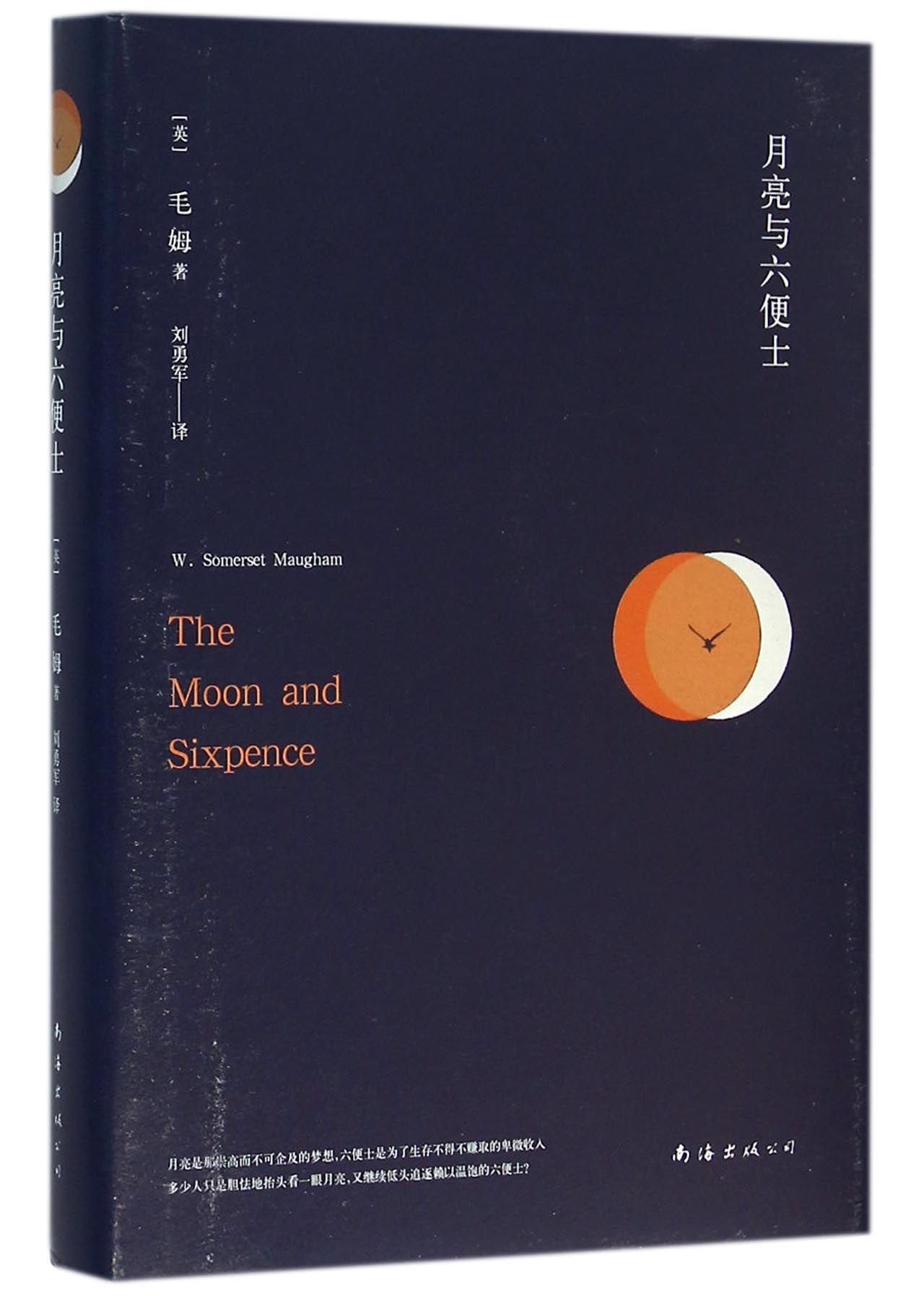 月亮与六便士(精)
