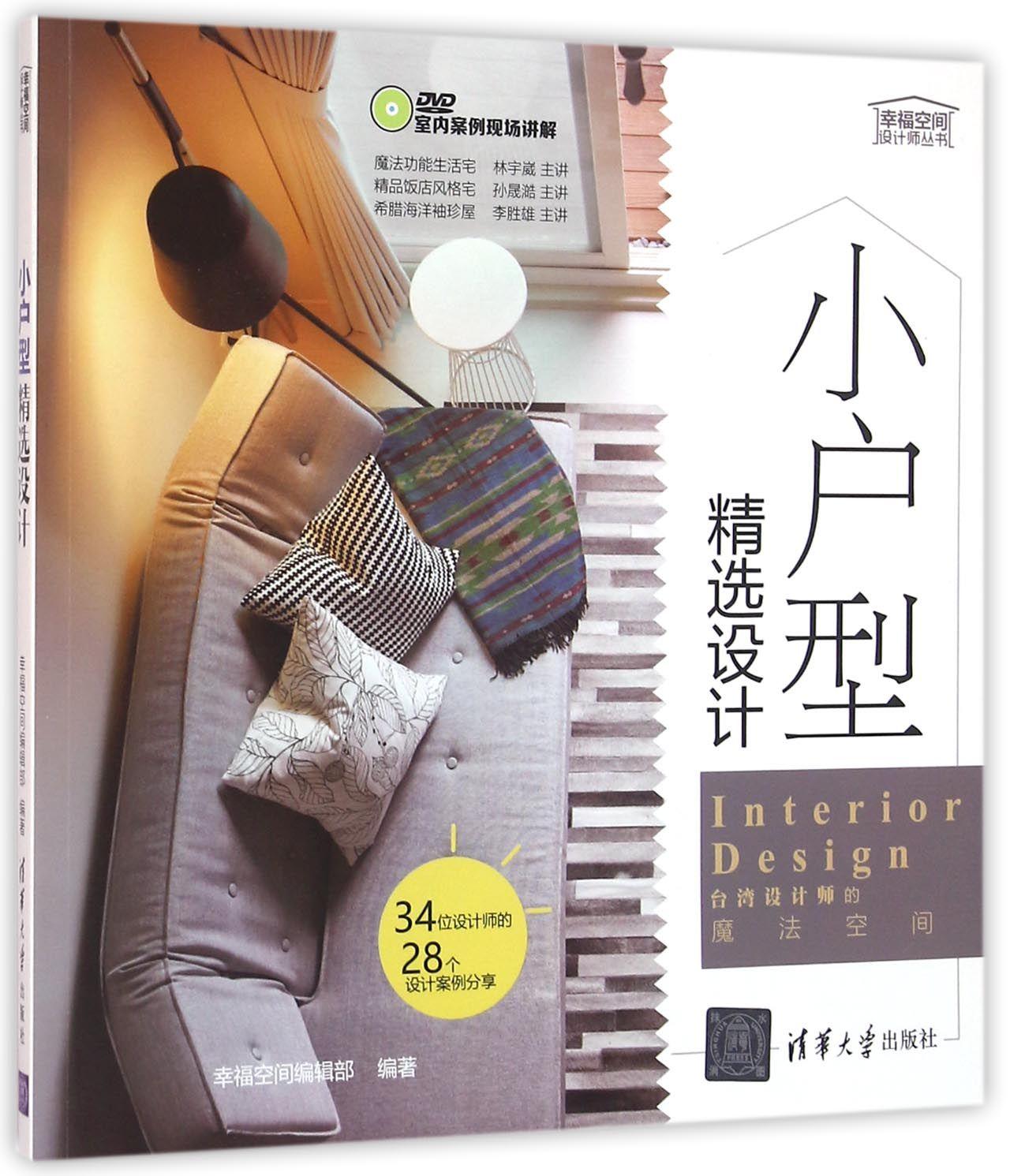 小户型精选设计(附光盘)/幸福空间设计师丛书