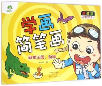 恐龙王国动物/学画简笔画