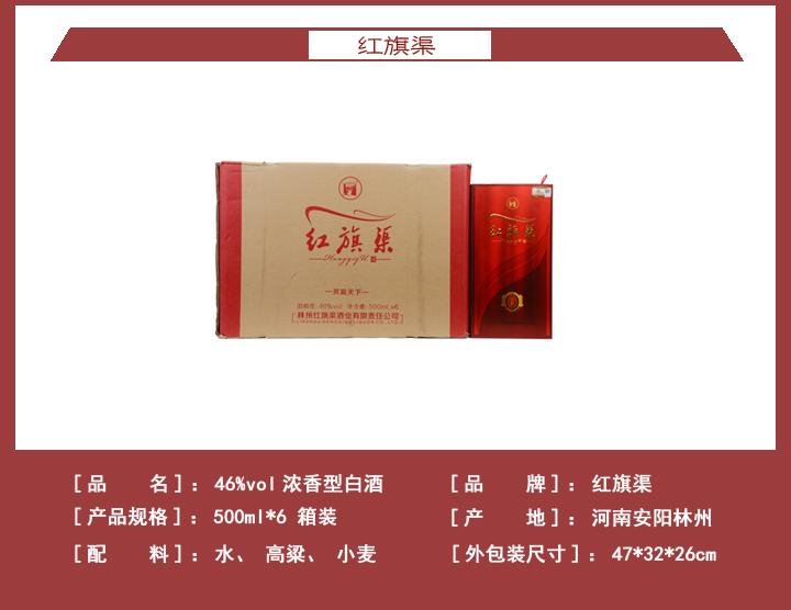 河南安阳林州 特产 红旗渠 红旗渠共赢天下酒 46%vol浓香型白酒 500m