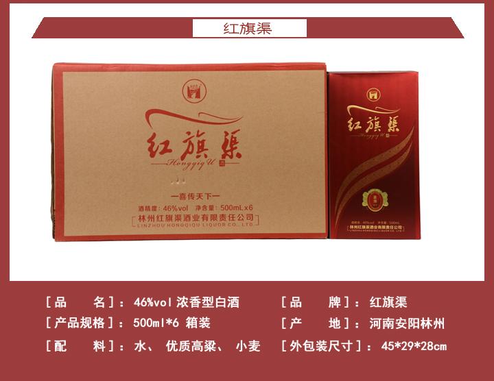 河南安阳林州 特产 红旗渠 红旗渠喜传天下酒 46%vol浓香型白酒 500ml