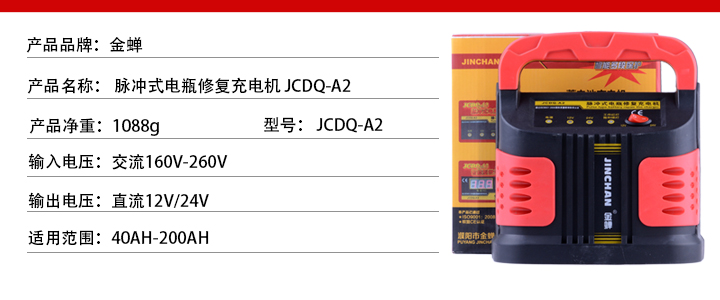 河南濮阳台前 金蝉 脉冲式电瓶修复充电机 jcdq-a2 盒装