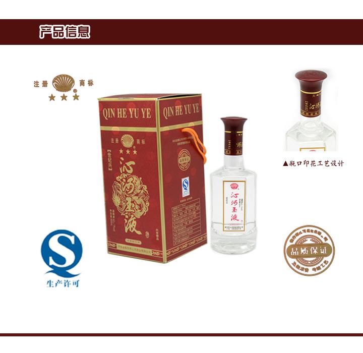 特产 世纪兴 沁河玉液 42度 500ml 瓶装