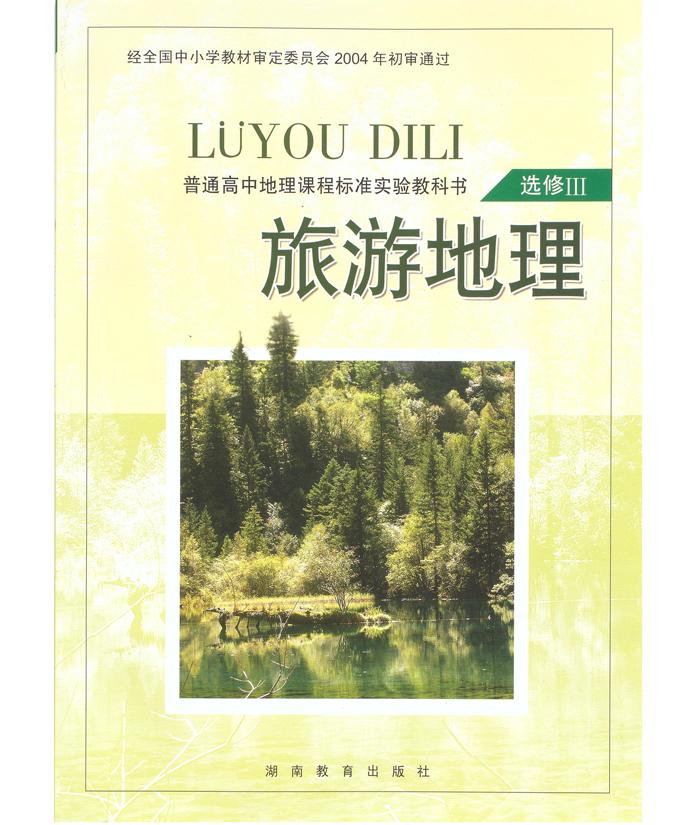 旅游地理(选修Ⅲ)/普通高中地理课程标准实验教科书