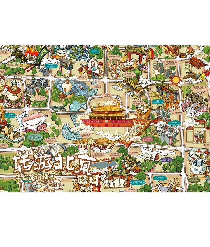 转游北京-手绘旅行指南
